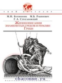 Жизнеописания знаменитых греков и римлян. Греки